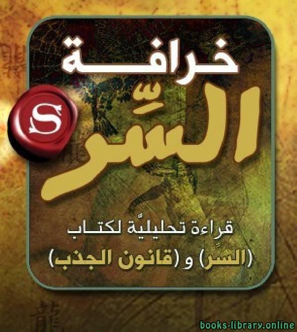 ❞ كتاب خرافة السر قراءة تحليلية لكتاب ( السر) و ( قانون الجذب ) ❝  ⏤ عبدالله بن صالح العجيري