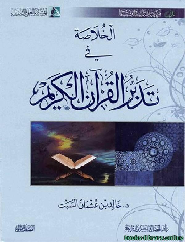 كتاب  الخلاصة في تدبر القرآن