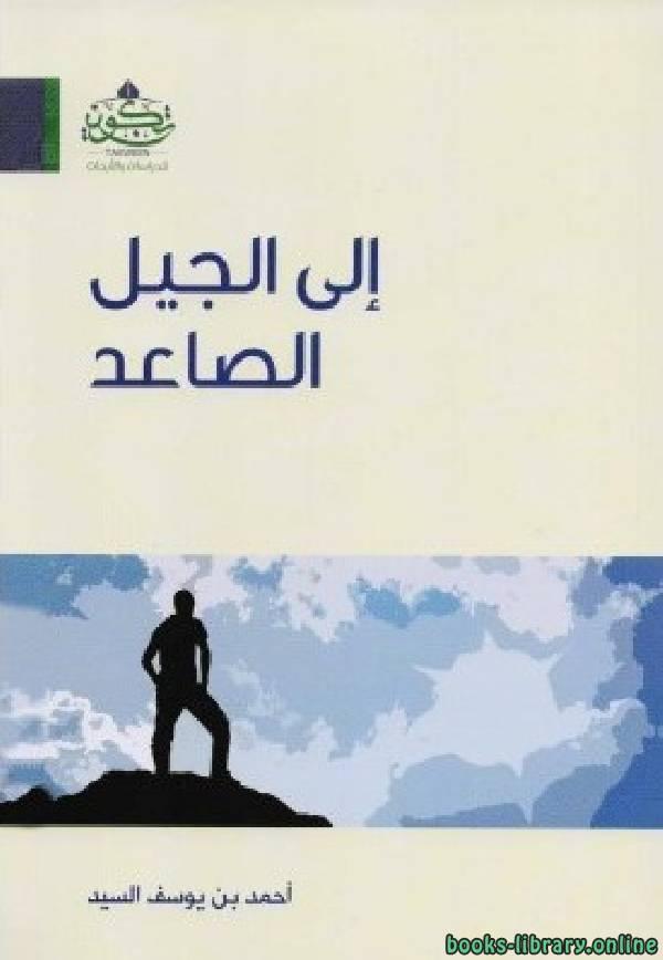 ❞ كتاب إلى الجيل الصاعد ❝  ⏤ أحمد بن يوسف السيد