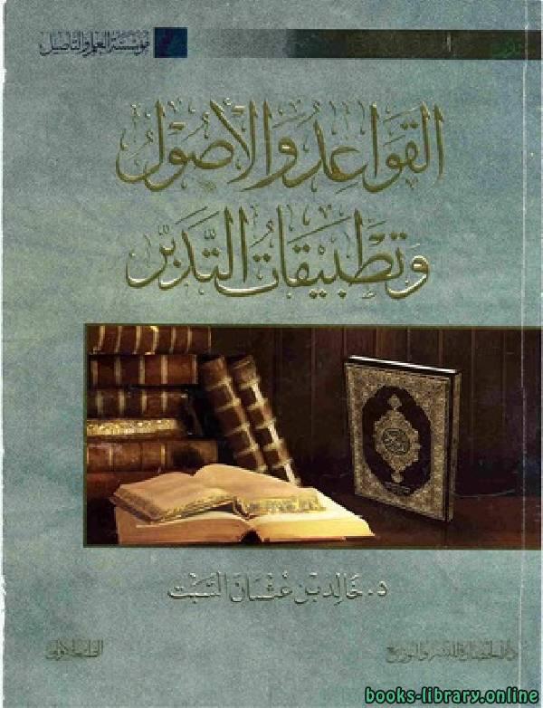 ❞ كتاب القواعد و الاصول و تطبيقات التدبر ❝  ⏤ خالد بن عثمان بن علي السبت.