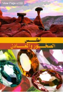 ❞ كتاب  أطلس الصخور والمعادن ❝  ⏤ عماد الدين أفندي