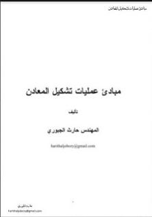 ❞ كتاب مبادئ عمليات تشكيل المعادن ❝  ⏤ المهندس حارث الجبوري