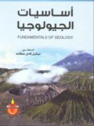 ❞ كتاب أساسيات الجيولوجيا ❝  ⏤ ميشيل كامل عطالله