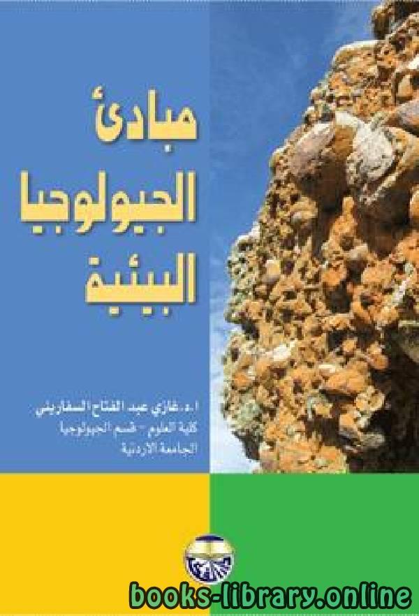 ❞ كتاب  أساسيات الجيولوجيا البيئية ❝  ⏤ عماد محمد إبراهيم خليل