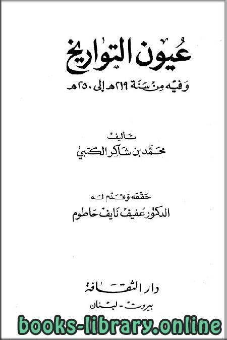❞ كتاب عيون التاريخ وفيه من سنة 219 إلى سنة 250 هـ ❝  ⏤ محمد بن شاكر الكتبي