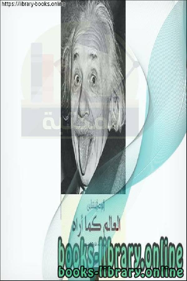 ❞ كتاب البرت اينشتاين العالم كما اراه ❝  ⏤ ألبرت أينشتاين