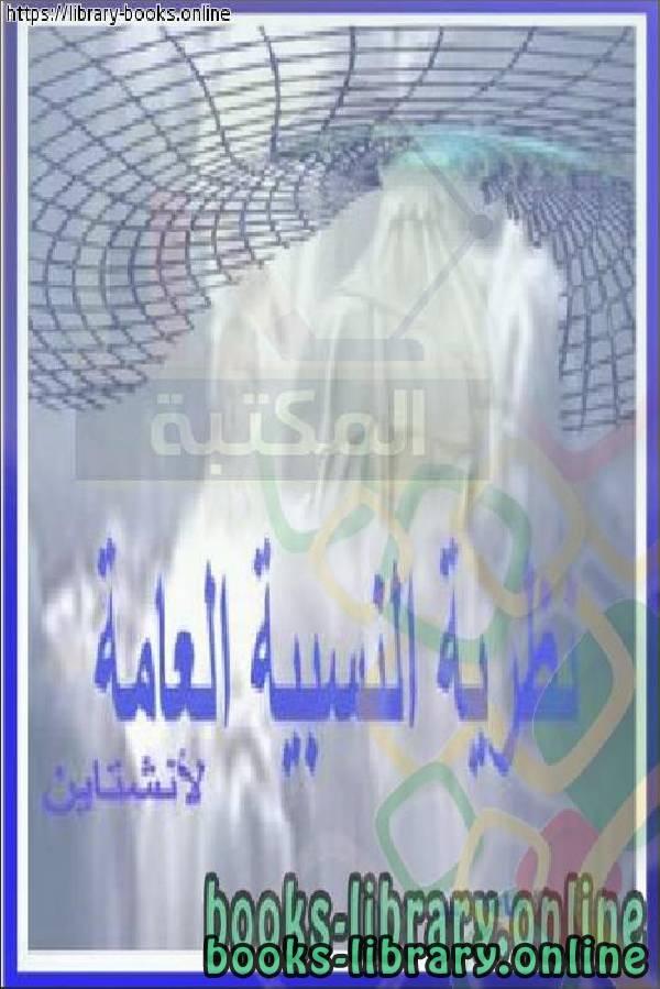 تحميل برنامج كروكودايل الفيزياء عربي مجانا
