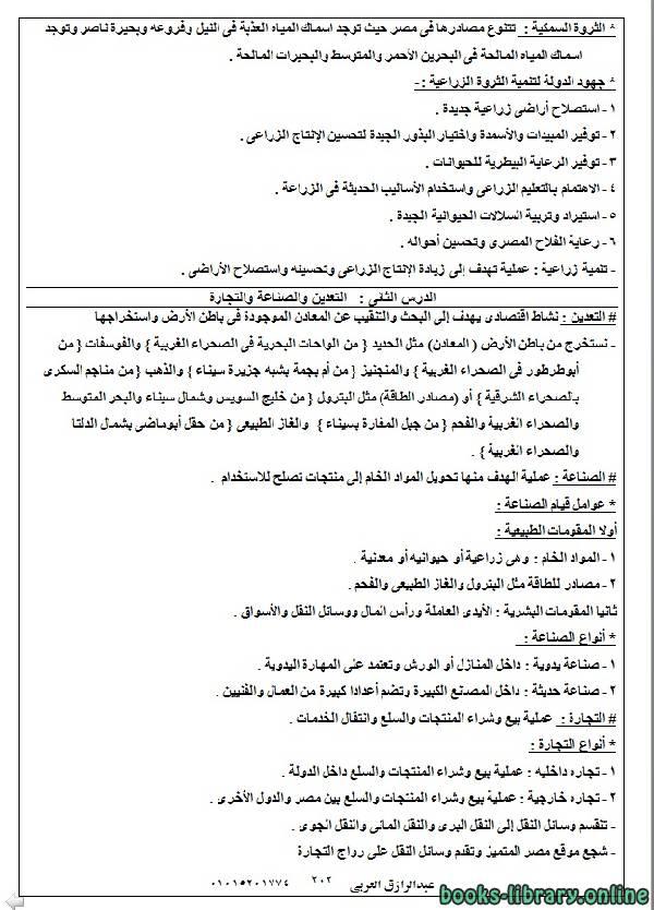 ❞ كتاب مذكرة الدراسات الاجتماعية رابعة ابتدائى ترم ثانى 2019 ❝