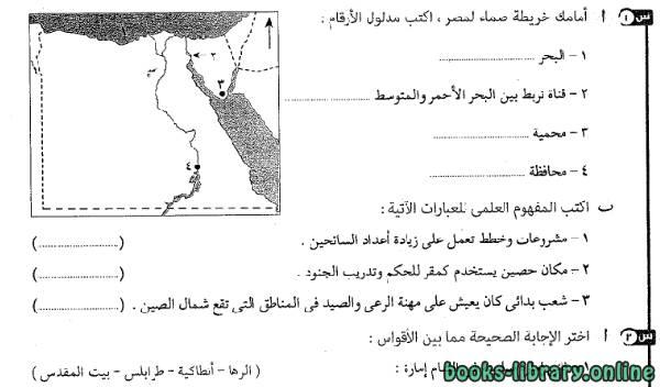 ❞ كتاب  امتحانات دراسات لـ5 ابتدائي لن يخرج عنها امتحان الترم الثانى ❝
