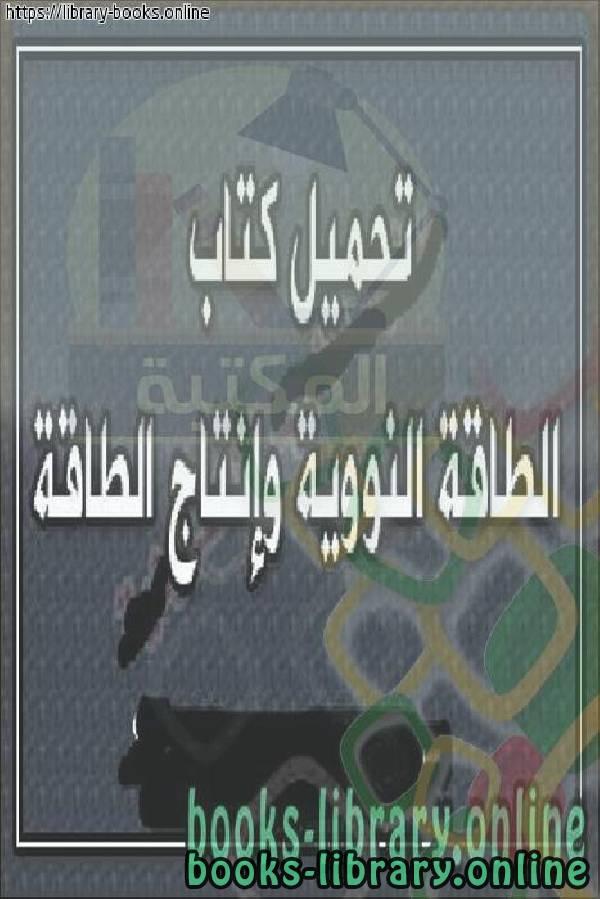 ❞ كتاب الطاقة النووية وإنتاج الطاقة ❝  ⏤ ممدوح فتحي عبد الصبور