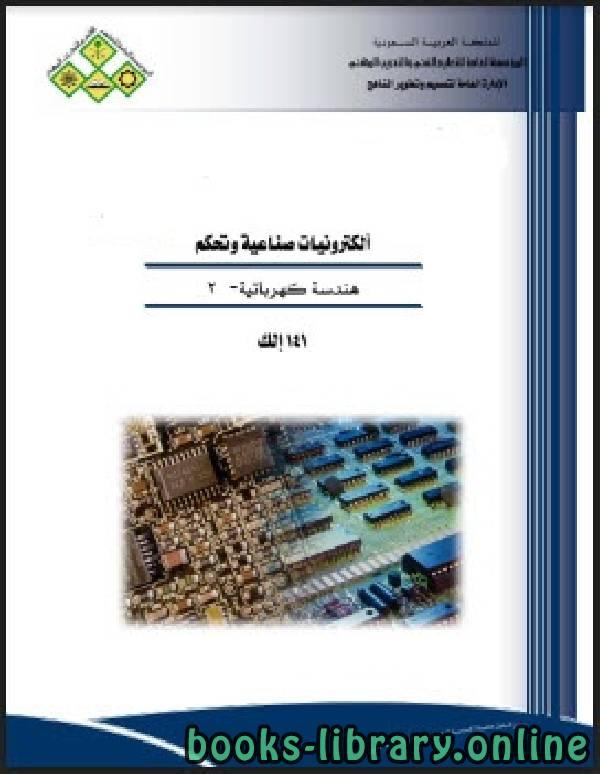 ❞ كتاب هندسة كهربائية 2 عملي إلكترونيات صناعية وتحكم ❝
