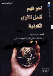❞ كتاب  نحو فهم أشمل للقوى الكونية ❝