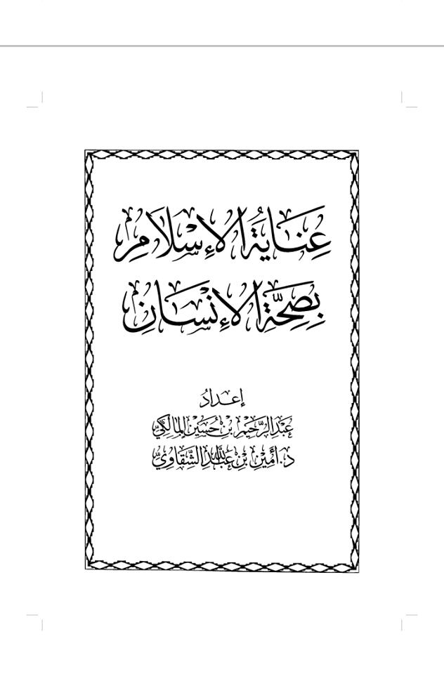 كتاب عناية الإسلام بصحة الإنسان