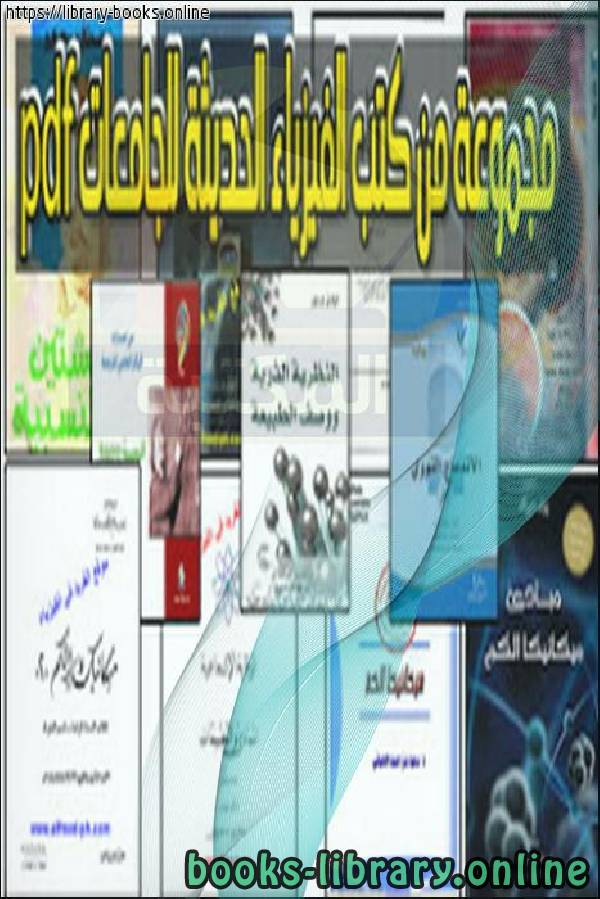 ❞ كتاب الفيزياء الحديثة للجامعات ❝  ⏤ د / محمد أنور بطل