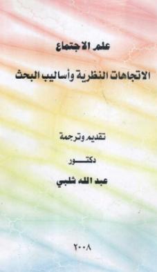 ❞ كتاب علم الاجتماع الاتجاهات النظرية واساليب البحث  ❝  ⏤ عبد الله محسن