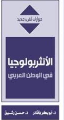 ❞ كتاب  الأنثروبولوجيا في الوطن العربي ❝  ⏤ ابو بكر قادر و اخرون