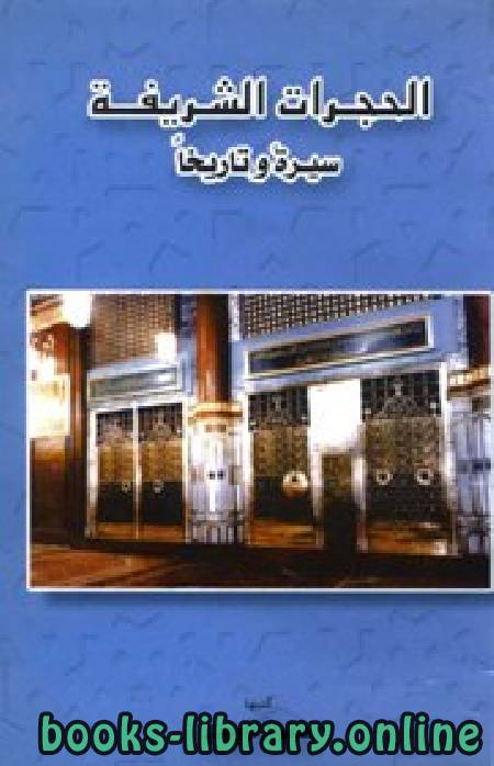 ❞ كتاب الحجرات الشريفة: سيرة وتاريخاً ❝  ⏤ صفوان بن عدنان داوودي
