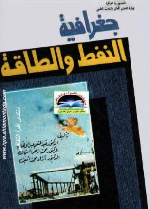 ❞ كتاب جغرافية النفط والطاقة ❝  ⏤ عبد النعيم عبد الوهاب