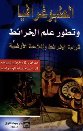 ❞ كتاب الطبوغرافيا وتطور علم الخرائط  ❝  ⏤ خالد بن سليمان