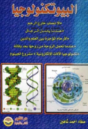 كتاب علم الحشرات pdf