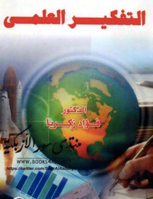 ❞ كتاب التفكير العلمي  ❝  ⏤ فؤاد زكريا