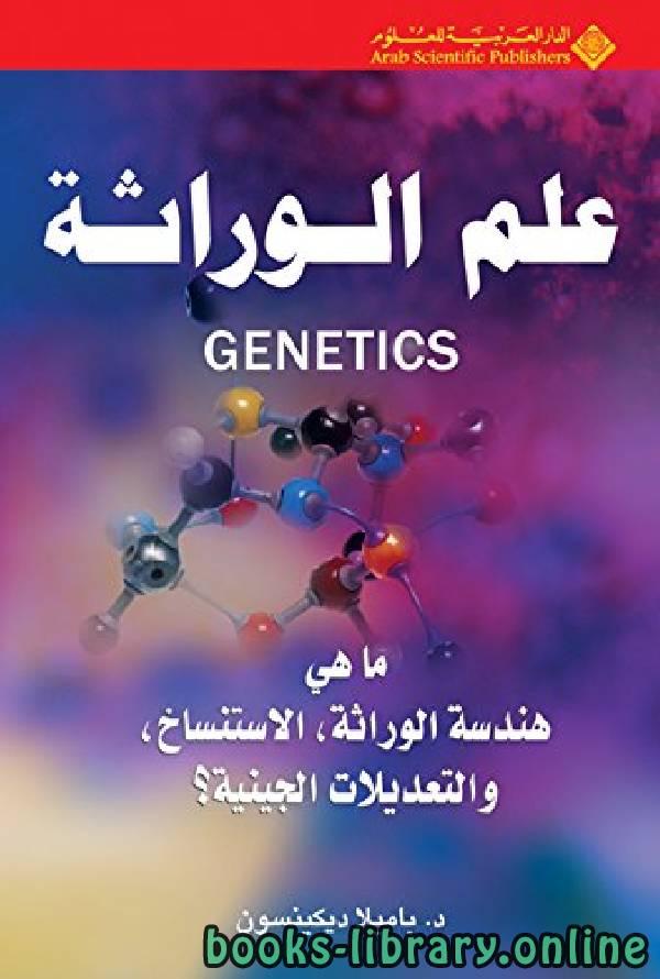 ❞ كتاب علم الوراثة ❝  ⏤ مكرم ضياء