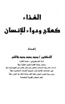 ❞ كتاب  الغذاء كعلاج ودواء للإنسان  ❝  ⏤ محمد هاشم