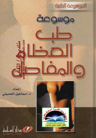 ❞ كتاب موسوعة طب العظام و المفاصل ❝  ⏤ اسماعيل الحسيني