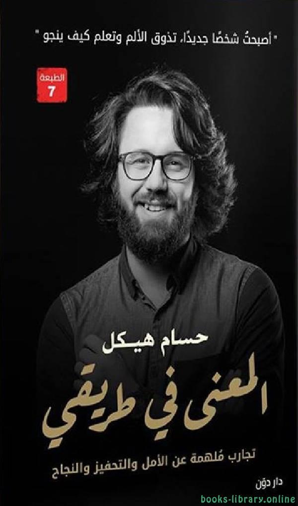 ❞ كتاب المعنى في طريقي ❝  ⏤ حسام هيكل