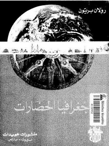 ❞ كتاب جغرافيا الحضارات ❝  ⏤ رولان بريتون