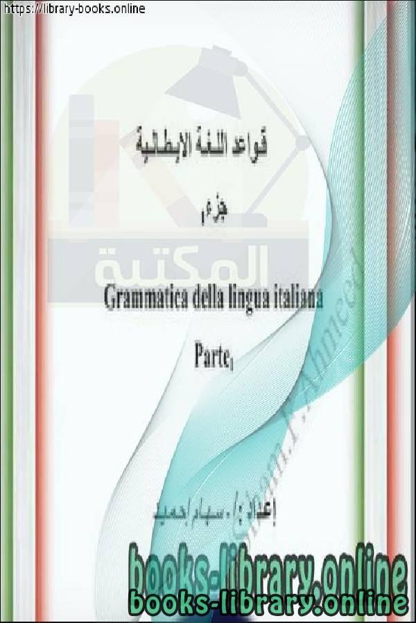 ❞ كتاب قواعد اللغة الإیطالیة جزء 1 ❝  ⏤ سهام إحميد