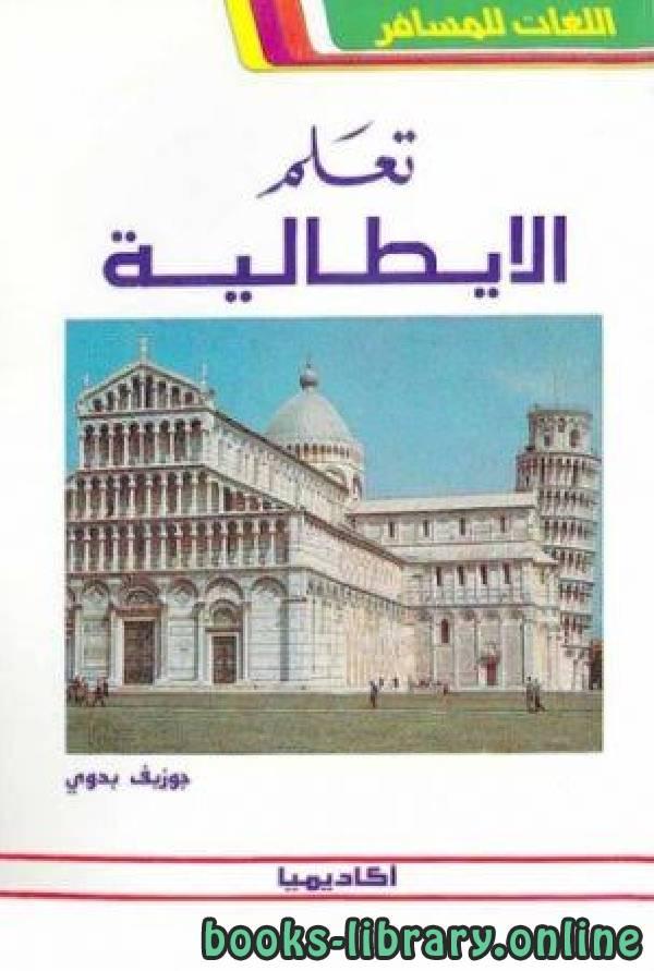 ❞ كتاب تعلم الايطالية بدون معلم ❝
