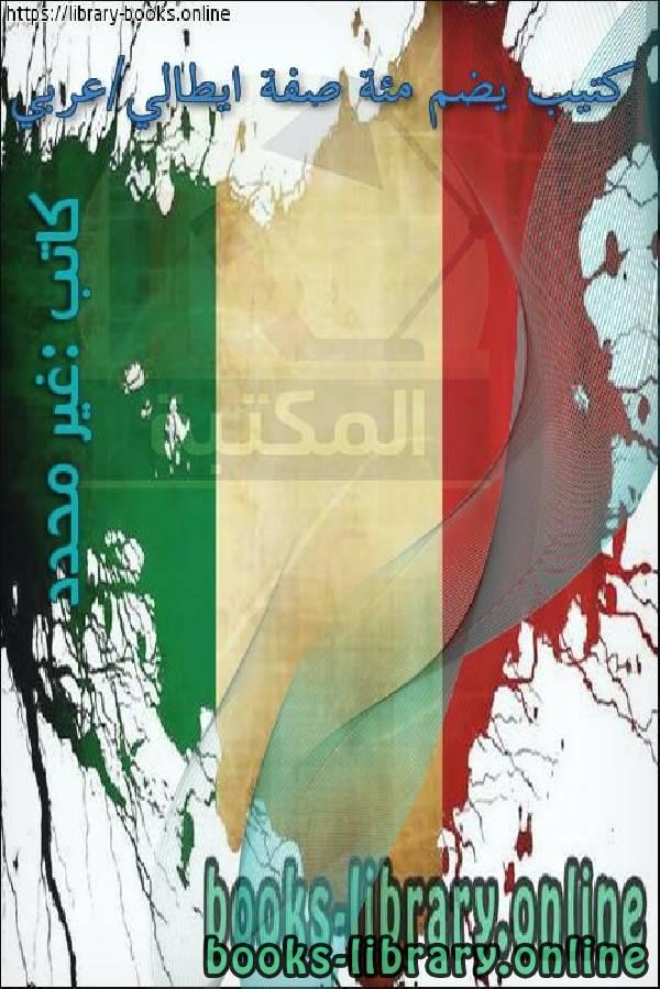 ❞ كتاب مئة صفة ايطالي/عربي ❝