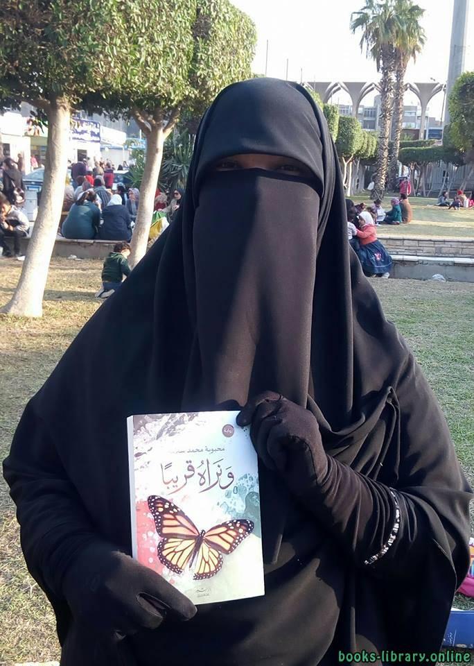 كتب محبوبة محمد سلامة