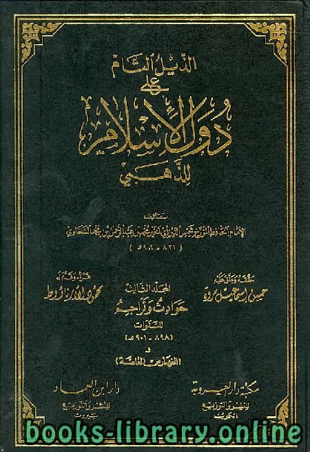 كتاب الذيل التام على دول الإسلام