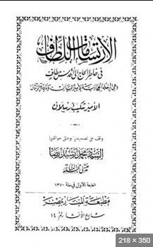 ❞ كتاب الارتسامات اللطاف في خاطر الحاج إلى أقدس مطاف ❝  ⏤ الأمير شكيب أرسلان