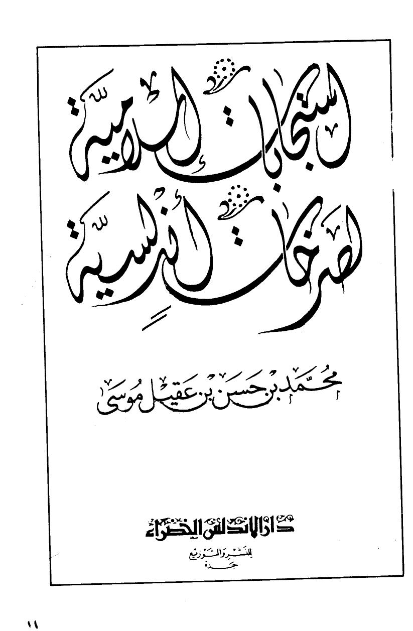 البلاذري فتوح البلدان pdf
