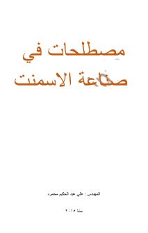 ❞ كتاب مصطلحات في صناعة الاسمنت ❝