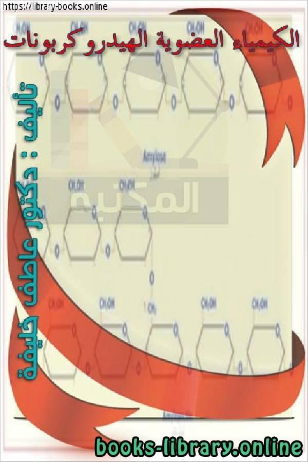 ❞ كتاب الهيدروكربونات الاليفاتية ❝  ⏤ د عاطف خليفة
