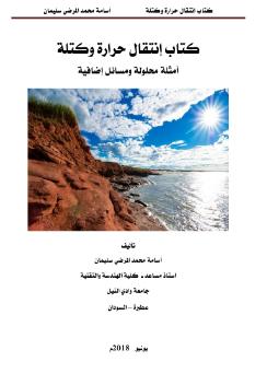 ❞ كتاب إنتقال حرارة وكتلة أمثلة محلولة ومسائل إضافية ❝  ⏤ osama mohammed elmardi suleiman