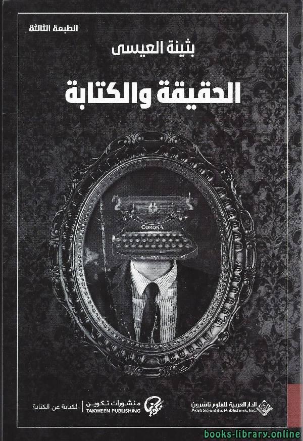 ❞ كتاب الحقيقة والكتابة ❝  ⏤ بثينة العيسي