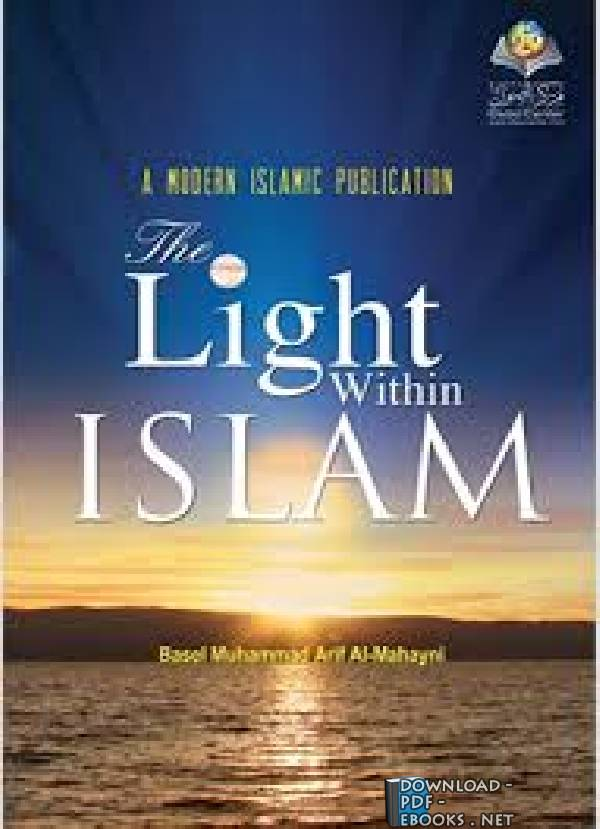 ❞ كتاب قبس من الإسلام la lumière émane de l'Islam ❝