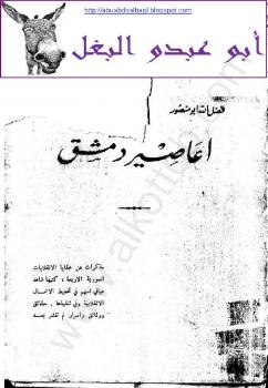 كتاب  أعاصير دمشق