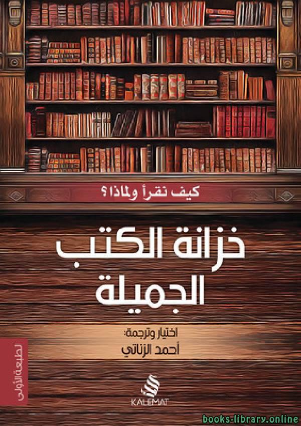 ❞ كتاب خزانة الكتب الجميلة ❝  ⏤ أحمد الزناتى