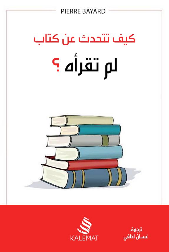 ❞ كتاب كيف تتحدث عن كتاب لم تقرأه ؟ ❝  ⏤ غسان لطفى