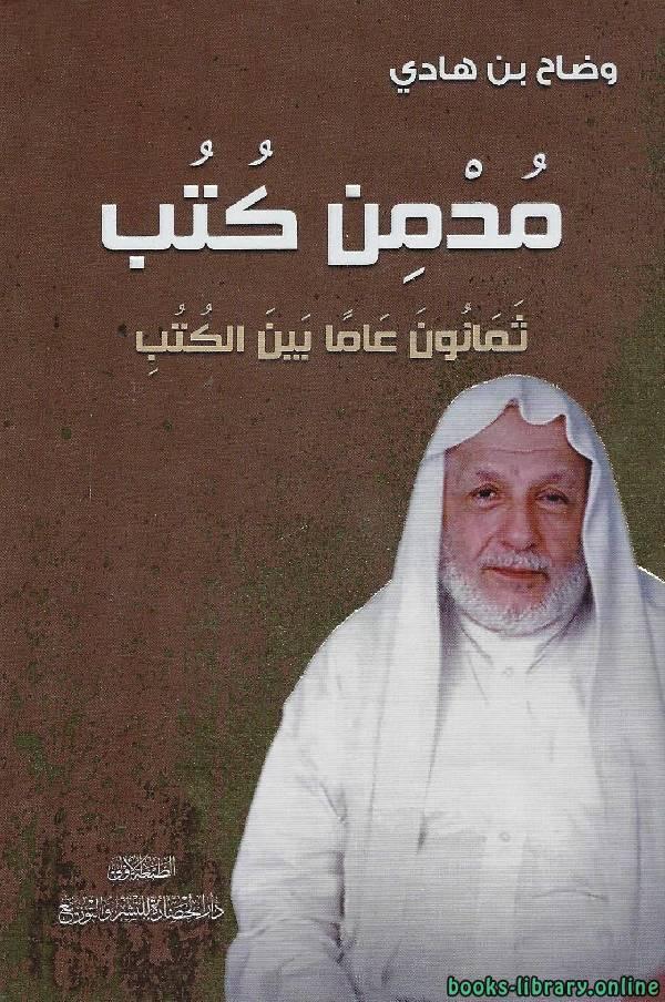 ❞ كتاب مُدمن كتب ❝  ⏤ وضاح بن هادي