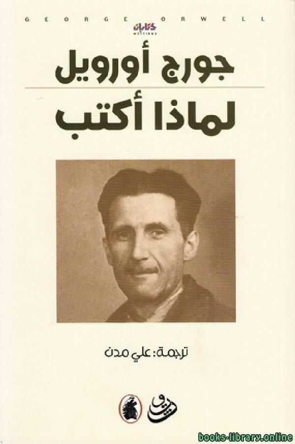 ❞ كتاب  لماذا أكتب ❝  ⏤ جورج أورويل