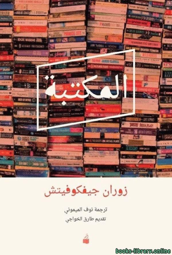 ❞ كتاب المكتبة ❝  ⏤ زوران جيفكوفيتش
