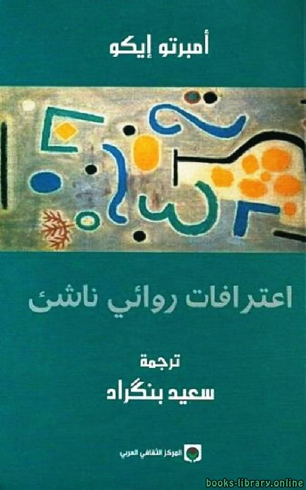 ❞ كتاب اعترافات روائي ناشئ ❝  ⏤ أمبرتو إيكو