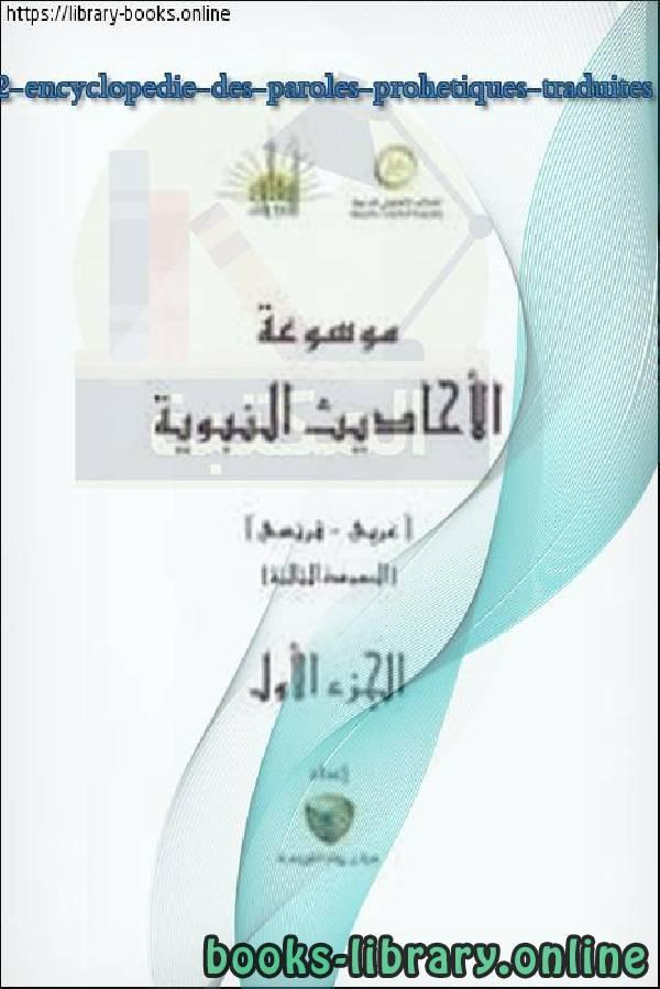 ❞ كتاب موسوعة الأحاديث النبوية -2-encyclopedie-des-paroles-prohetiques-traduites ❝